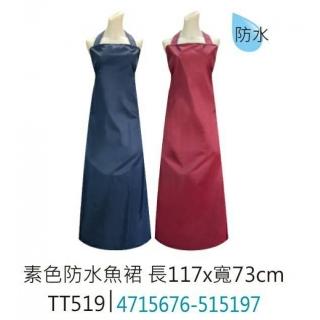 素色防水魚裙