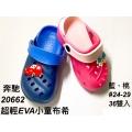 超輕EVA小童布希鞋